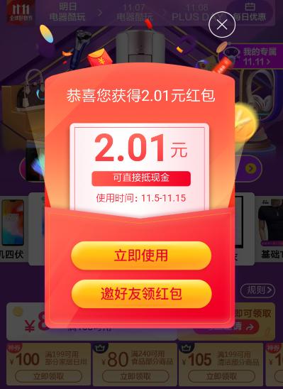 京东年货节抢红包、集福运领6.66—2019元红包