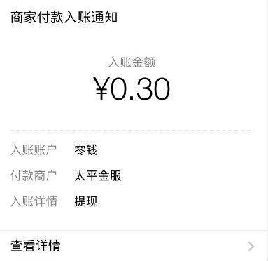 太平吉象节秒到微信零钱亲测0.3元