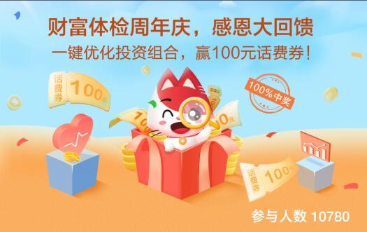 招商银行财富体检周年庆必中20-300元话费券