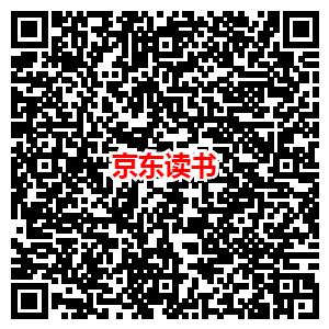 京东读书下载并微信登录领2.5元现金