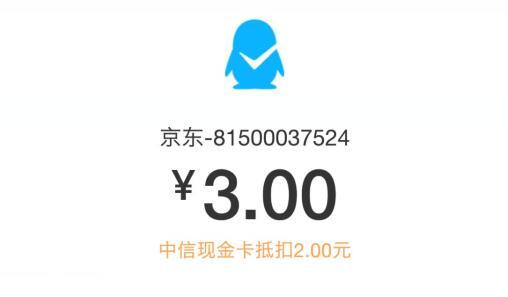 中信信用卡15撸25京东E卡