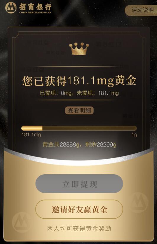 招商银行黄金红包最高2g价值500多元