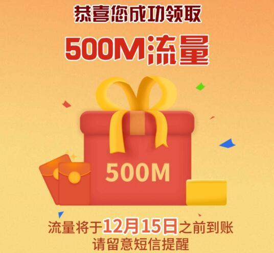 中国联通感恩能量站领500M流量、100元话费