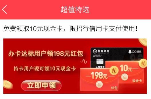 招商信用卡15撸25京东E卡
