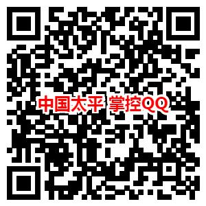 中国太平1元以上微信红包年终福利非秒推