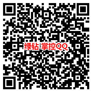 唯品会12.8特卖大会领1个月QQ绿钻+音乐包