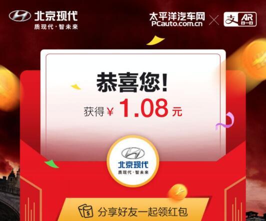 北京现代支付宝红包亲测1.08非秒到