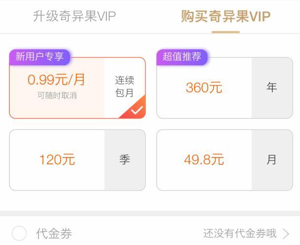 0.99元购买1个月奇艺果VIP可电视使用的爱奇艺VIP