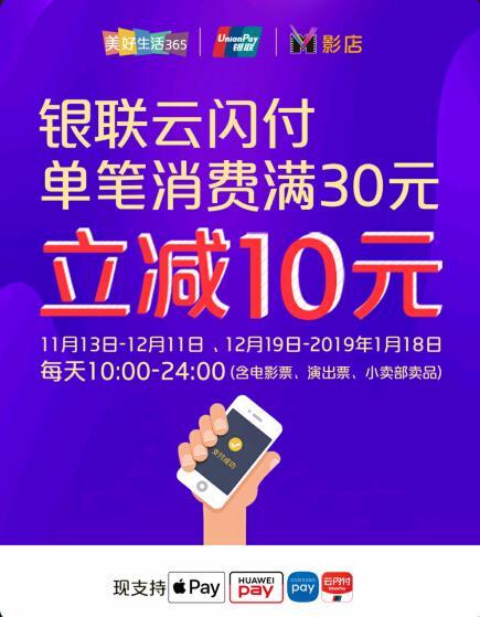 影店银联云闪付满30立减10元 23.7充30元话费