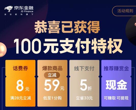 京东金融最低1分钱领8元话费券、1分钱商品、线下5折券