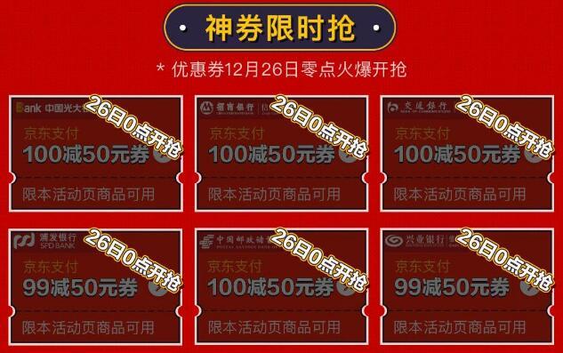 12月26日抢京东支付满100-50券 光大、招商、浦发等