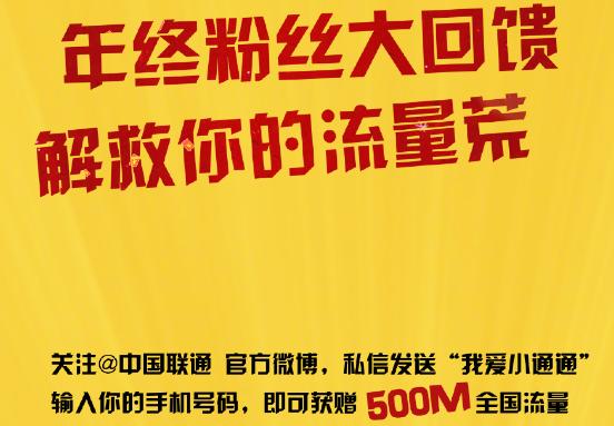 中国联通500M流量1个工作日到账