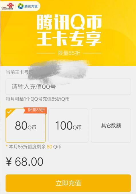 腾讯王卡85折充50Q币可出平台