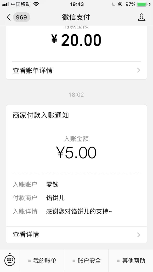 IOS用户福利至少5元现金新的试用平台