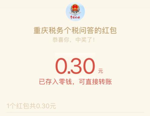 重庆税务答题领微信红包2中2都是0.3元附答案