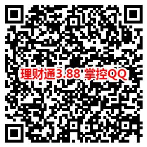 微信理财通3.88元微信零钱秒到限部分用户
