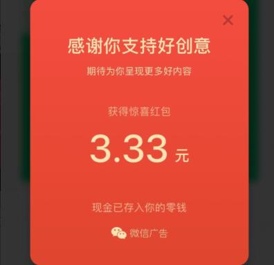 微信朋友圈广告年度评选领微信零钱亲测3.33元