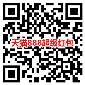 天猫年货节超级红包最高888元每天可领!