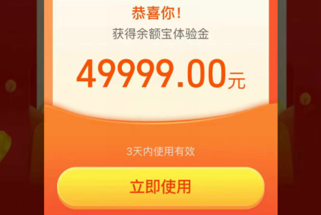 支付宝领余额宝体验金最高100万撸240元