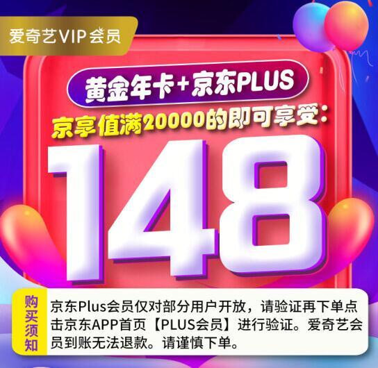 148元撸1年爱奇艺VIP再送1年京东PLUS会员