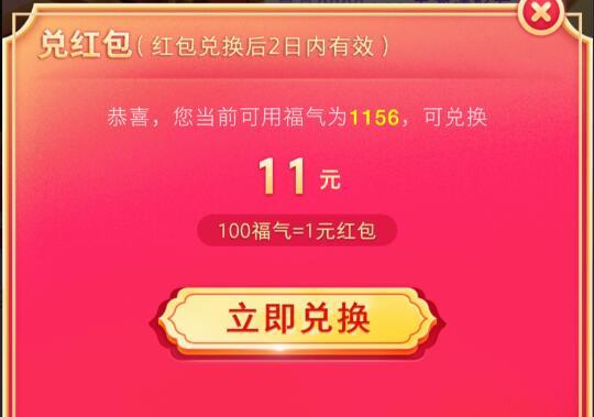 京东集福气兑换购物红包已撸11块多