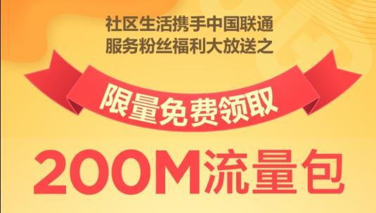 中国联通200M流量亲测秒到人人有份