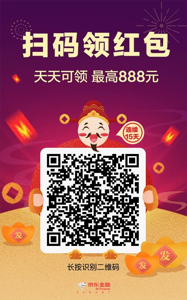 京东金融每天领3个红包最高888元可提现