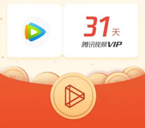 微信登录微视领7-31天腾讯视频VIP 亲测31天
