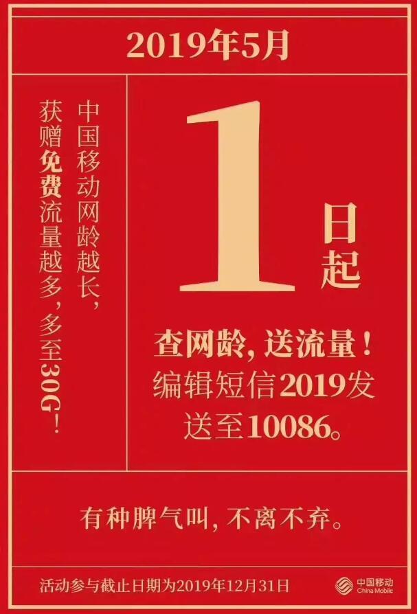 中国移动查网龄领1-10G流量连送3个月