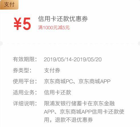京东金融浦发借记卡1000-5信用卡还款券