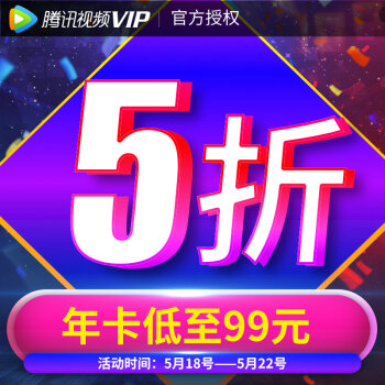 最后24小时腾讯视频年费VIP只要93元京豆可抵扣