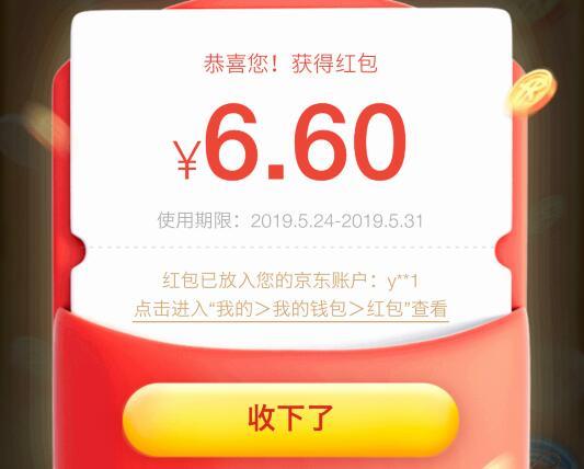 京东618狂欢开门红领最高4999元无门槛红包
