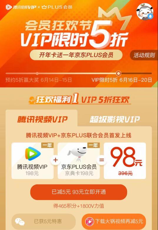 一年腾讯视频VIP+京东PLUS只要60元还不上车