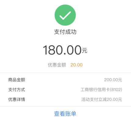 苏宁金融充加油卡200-20 限工行信用卡