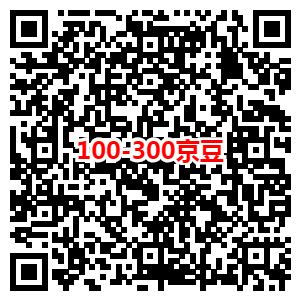 京东领100-300京豆,邀请好友领取更多亲测150京豆