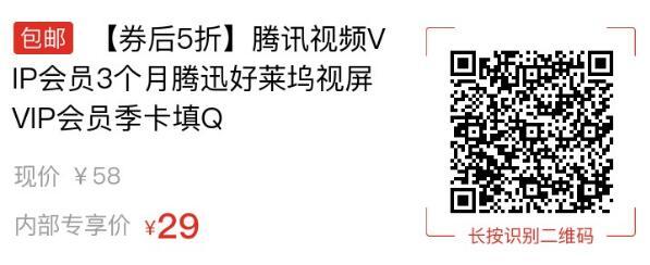 腾讯视频VIP年卡、季卡通通5折 99元一年