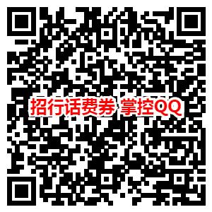 预约招行ETC业务抽5—50元话费券