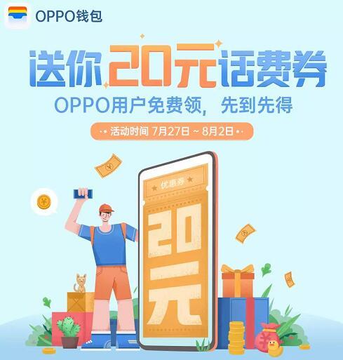 OPPO手机用户快来领20元话费