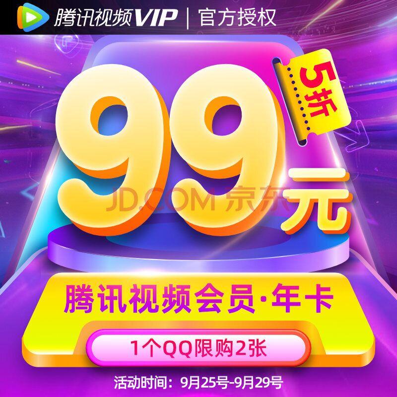 腾讯视频VIP5折活动来袭 10元月卡 29元季卡 99元年卡