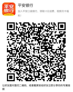 平安口袋银行APP新用户领15元话费券、腾讯视频VIP、爱奇艺VIP