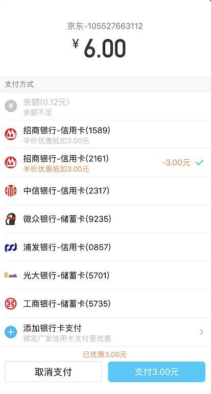招商银行信用卡5折买6元京东E卡可回收