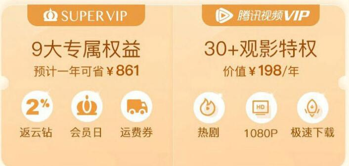腾讯视频年费VIP+苏宁Super会员只要98元 手慢无