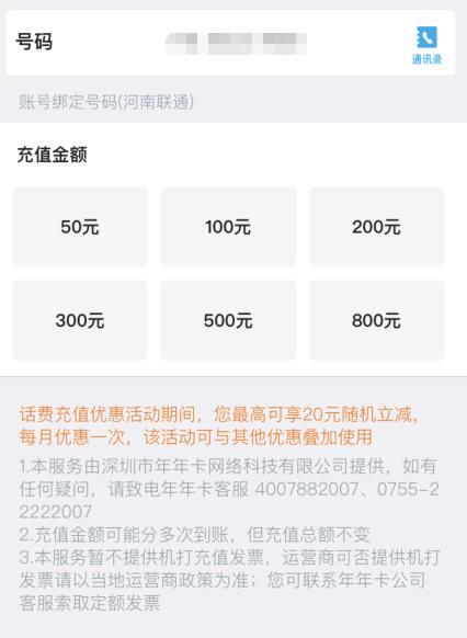 中国银行APP最低30充50元话费