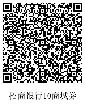招商银行10元商城券 0.5元撸3包抽纸