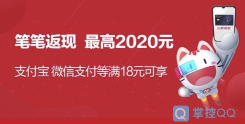 招商银行信用卡抽2020元返现手机支付18元