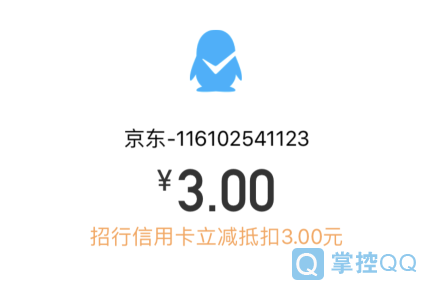 招商银行信用卡5折京东E卡3充6元
