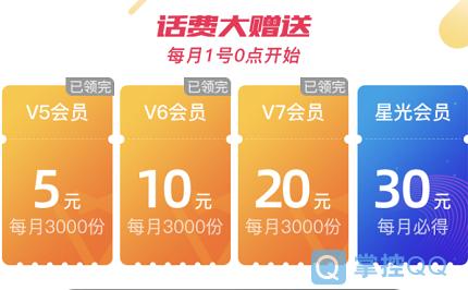 腾讯视频VIP话费礼包每月领最高30元话费