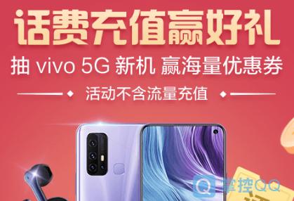 招商银行充话费抽话费券、VIVO 5G手机