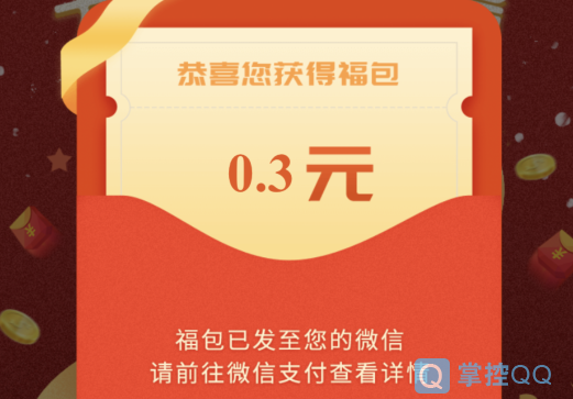 中国银行必中0.3元微信红包多号多撸黑号也行