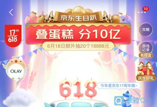 京东618生日趴叠蛋糕分10亿
